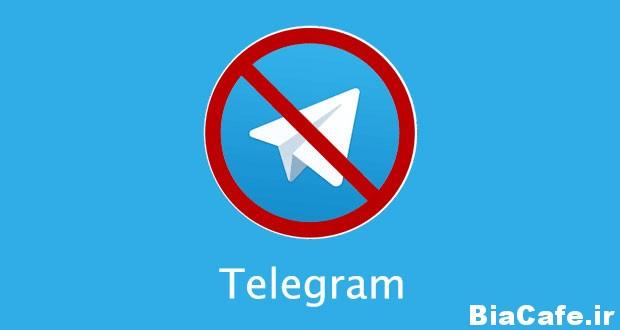 چگونه از برخی ترفندهای تلگرام برای آسایش بیشتر استفاده کنیم